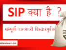 sip meaning